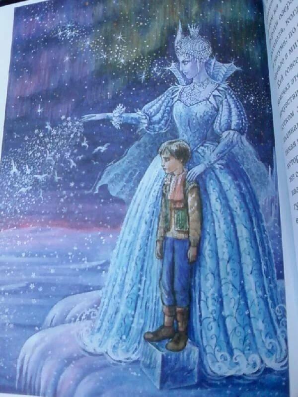 Снежная королева картинка из книги