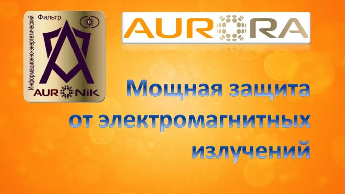 Auronik Smart умный фильтр в Люберцах