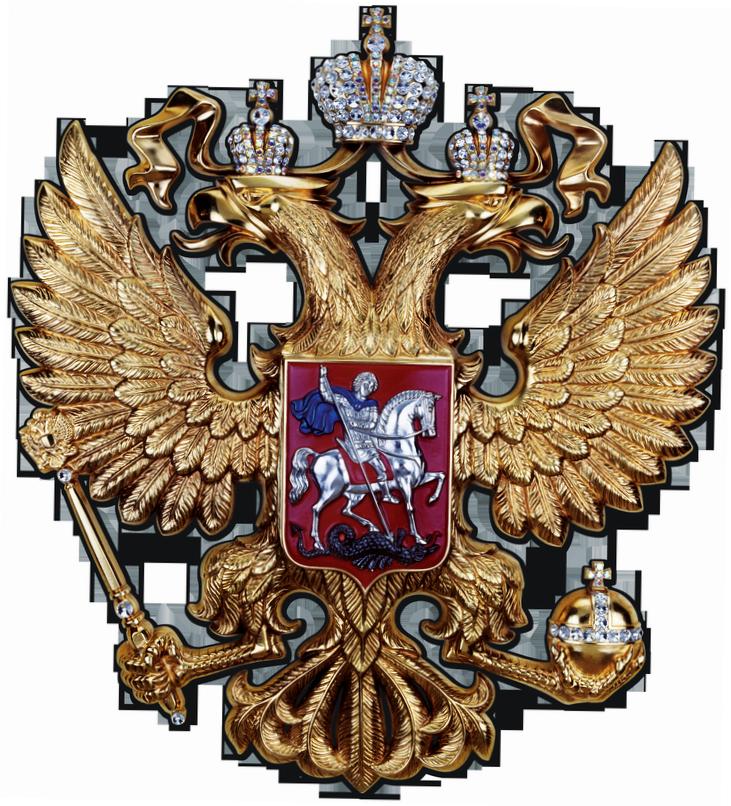 Гербы россии от истоков до современного картинки