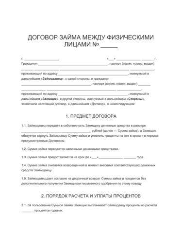 Договор субординированного займа