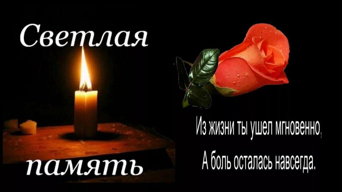 фигурка имеет открытка свеча памяти и скорби маме от дочери всего увидим красивый