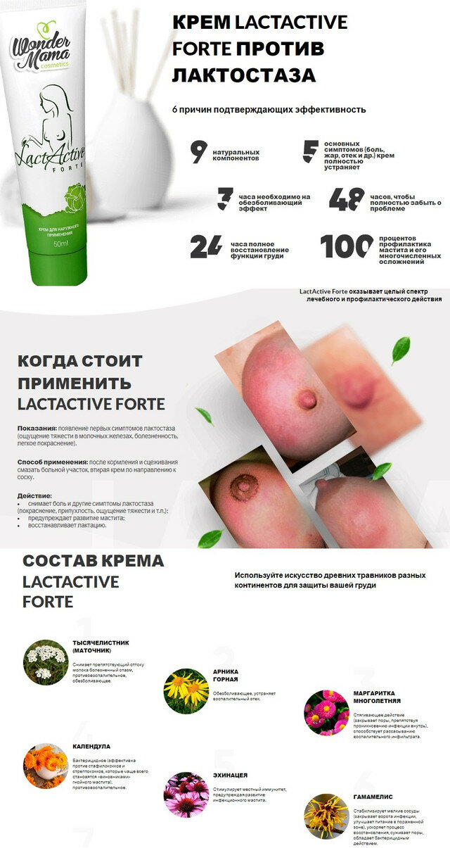 Крем LactActive Forte - от лактостаза в Новосибирске