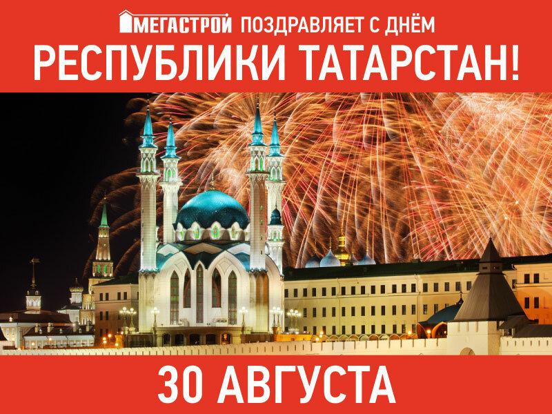 фото день татарстана с праздником обои