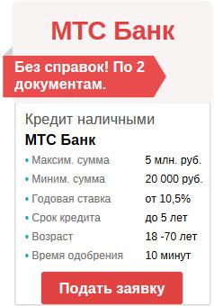 мтс кредитная карта оформить онлайн пенза ипотека без первоначального взноса самара 2020
