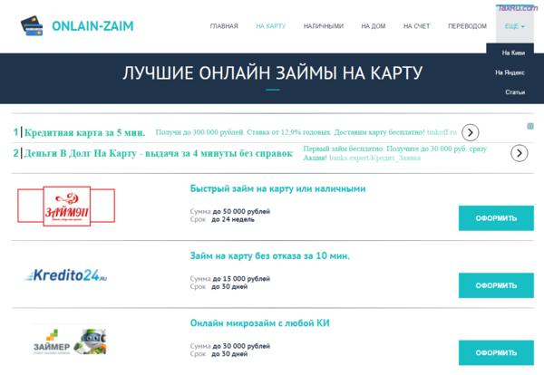 заявка на микрокредит онлайн на карту онлайн заявка на кредит в альфа банке пенсионерам