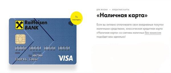 потребительский кредит райффайзенбанк для зарплатных клиентов