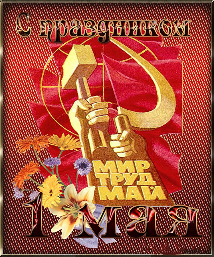 Картинки 1 мая мир труд май, мая