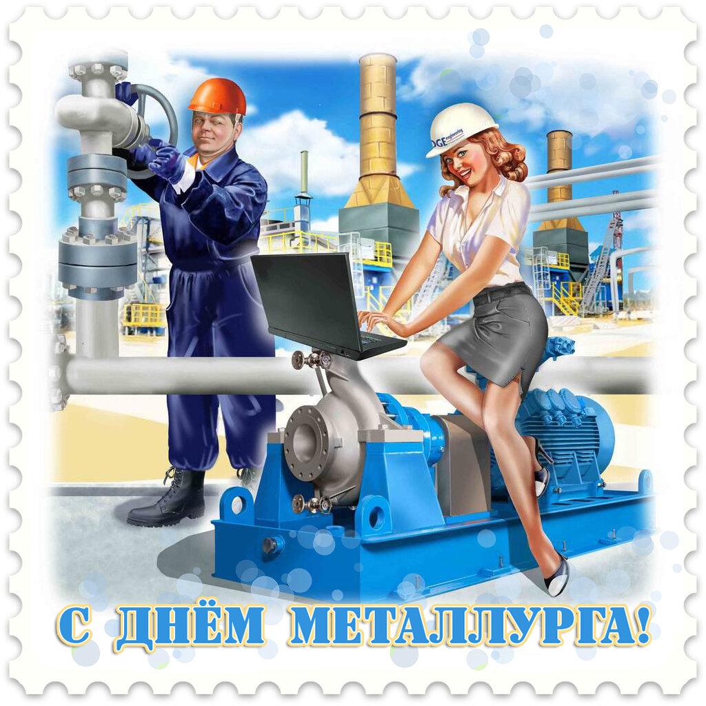 Празднику, с днем металлурга открытки ссср