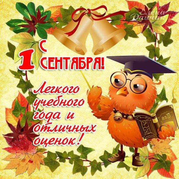 Картинки учителю с днем знаний 1 сентября, русская зима новый