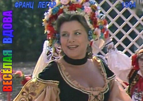Весёлая вдова (СССР, 1984) 1 и 2 серии, смотреть онлайн