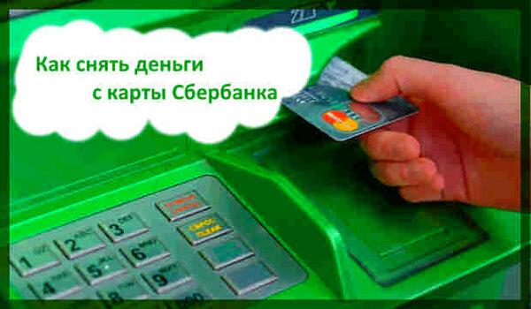 мошенники сняли деньги с кредитной карты