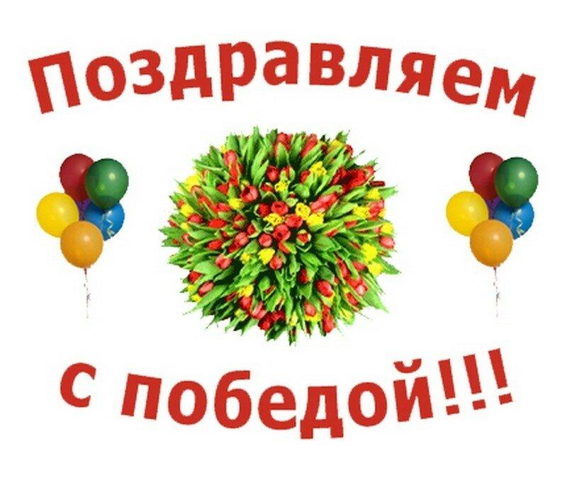 особенностью тобетов слоган для поздравления с победой в конкурсе аккумулятор разу