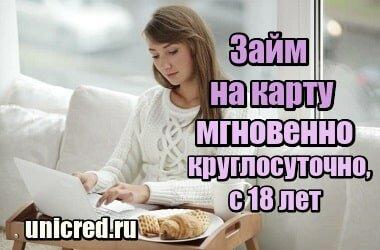 займ через контакт rsb24.ru