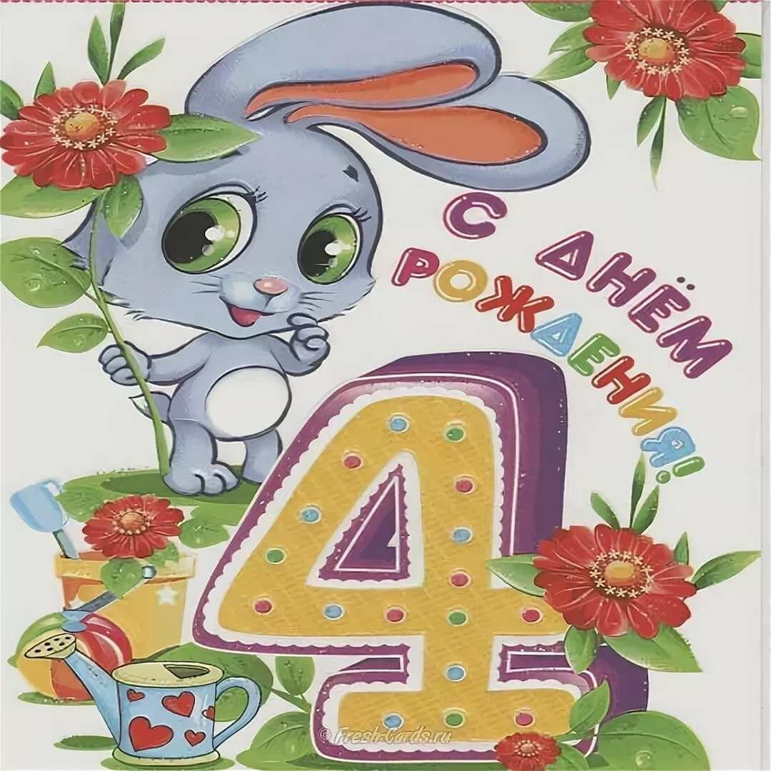 Поздравление мальчику с днем рождения 4 года картинки