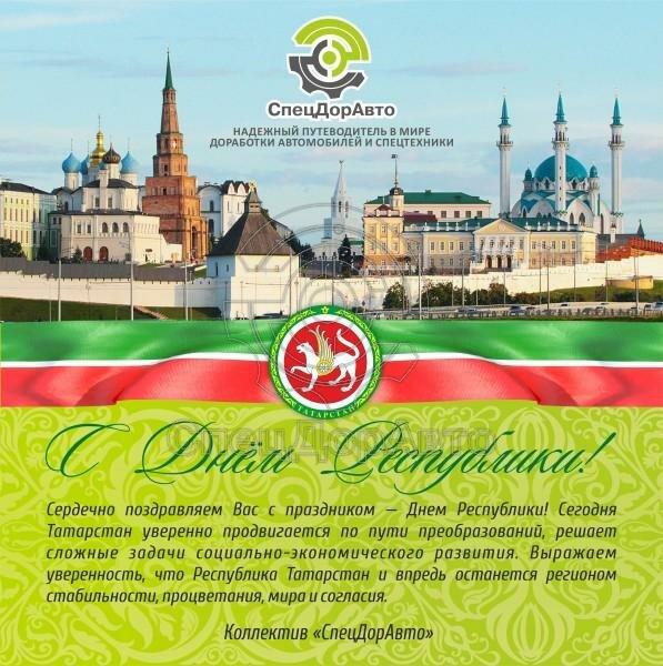 Открытки с праздником республики татарстан