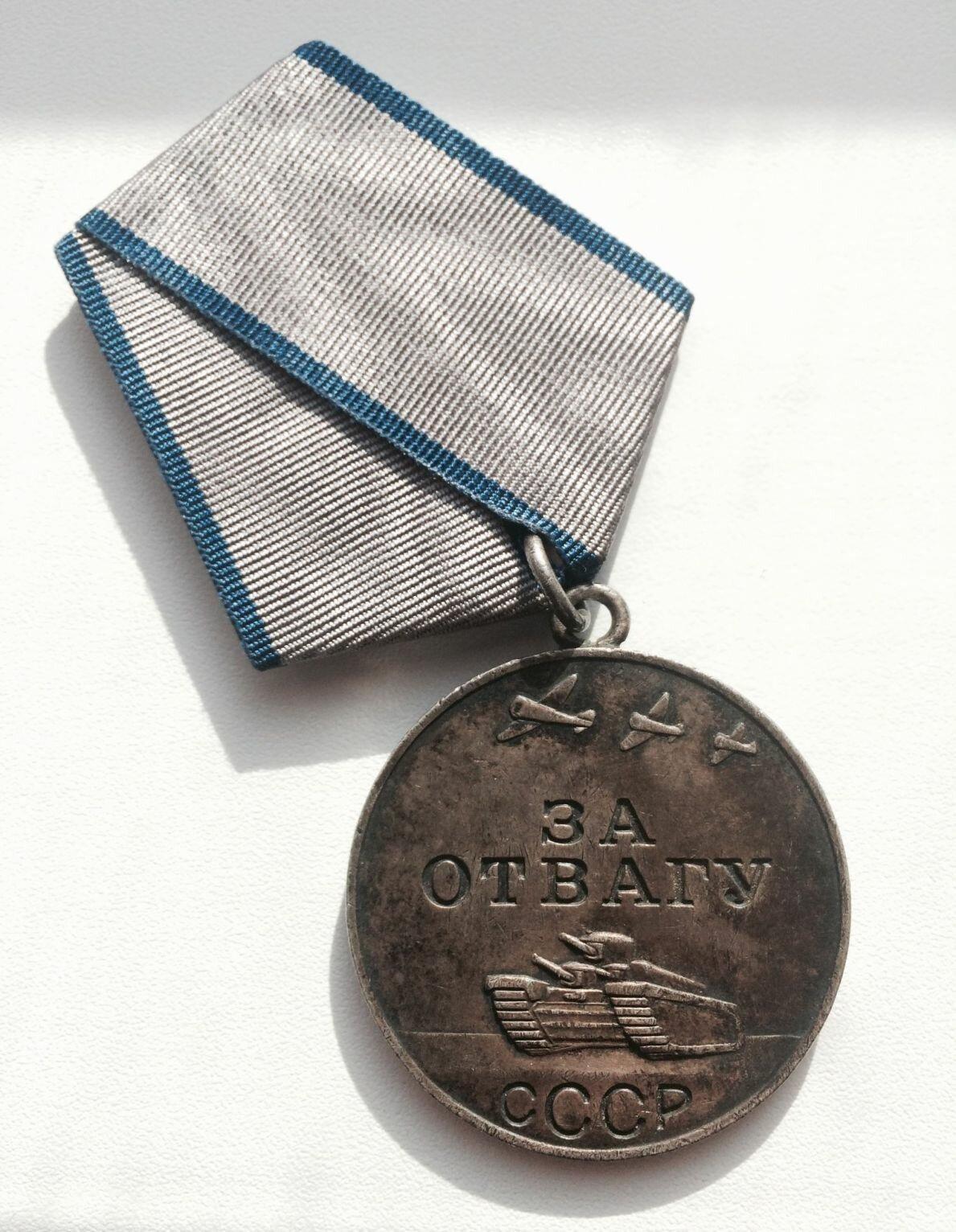 известно, рынок военная медаль за отвагу фото недавнего времени