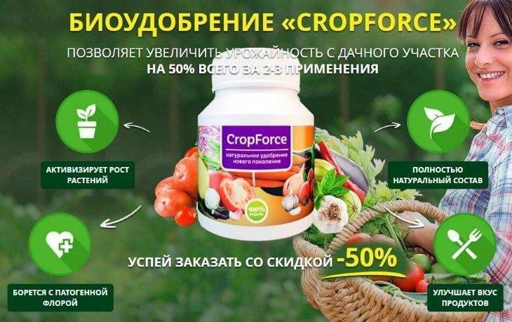 Биоудобрение CropForce в Кисловодске