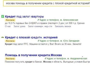 Нужна помощь в получении кредита с плохой кредитной историей в москве