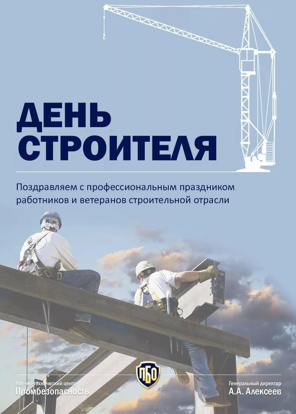 Поздравления к дню строителя мостовикам
