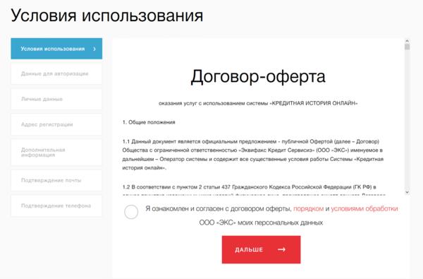 Кредит онлайн заявка россия сбербанк ипотека онлайн заявка на кредит