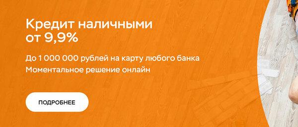 Онлайн заявка на кредит атб красноярск как взять кредит в ставропольском крае