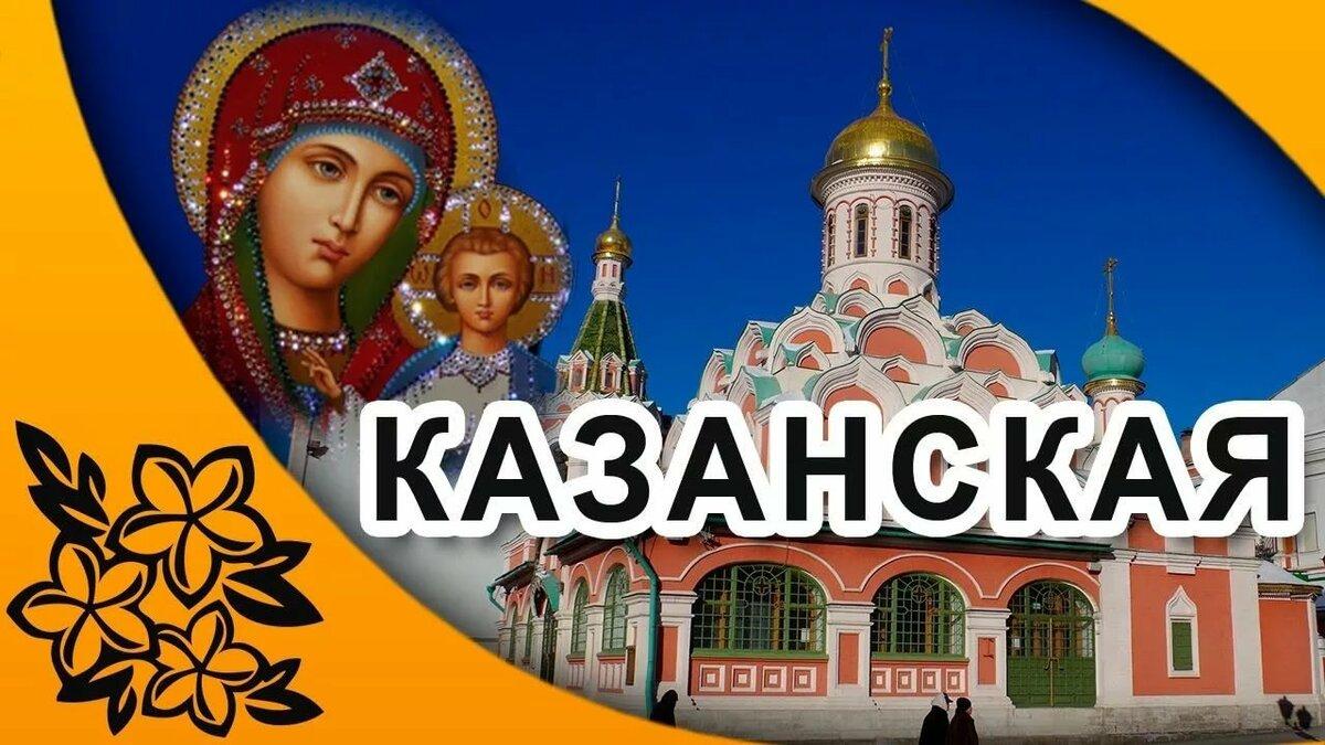 открытки с днем народного единства 4 ноября и казанской божьей