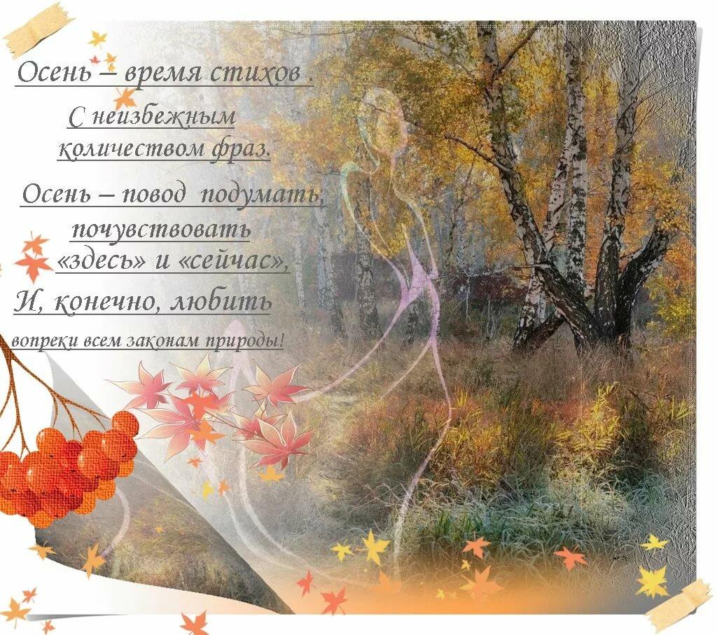 Пожелания с осенью в стихах картинки