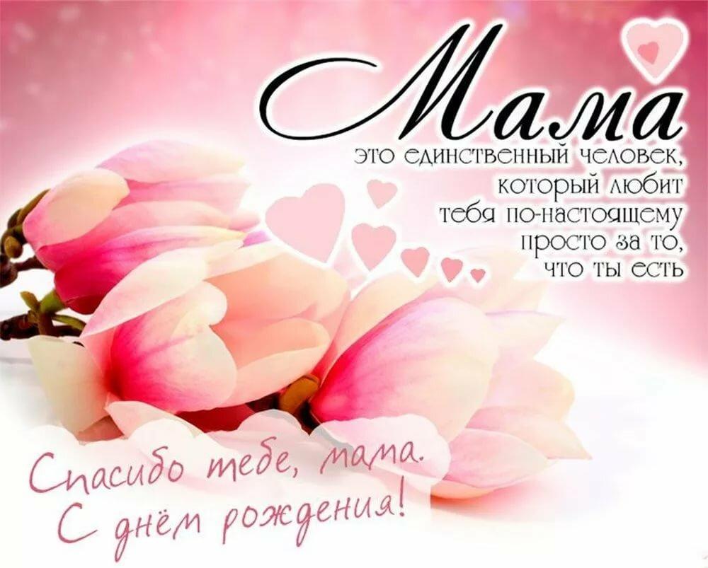 Открытки к дню рождения матери