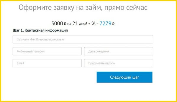веб займ адрес регистрации
