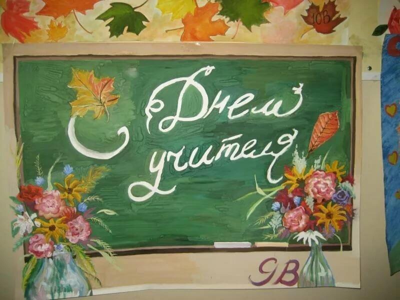 Картинки поздравления с днем учителя от учеников нарисованные
