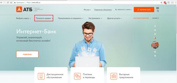Взять кредит в интернете в магазине онлайн заявка на кредит банк аваль