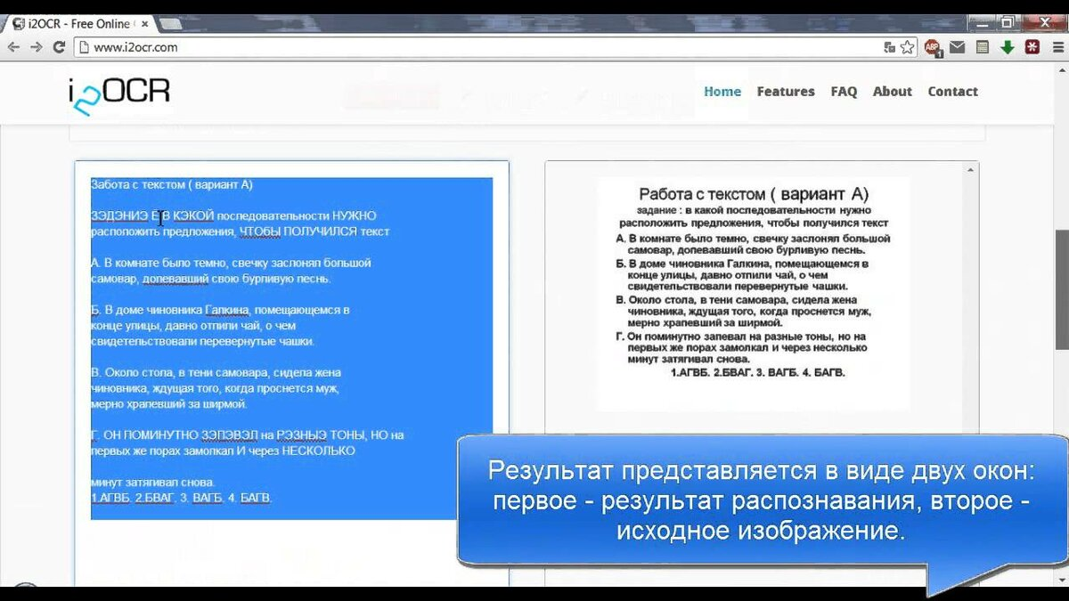 Распознавание текста картинка онлайн