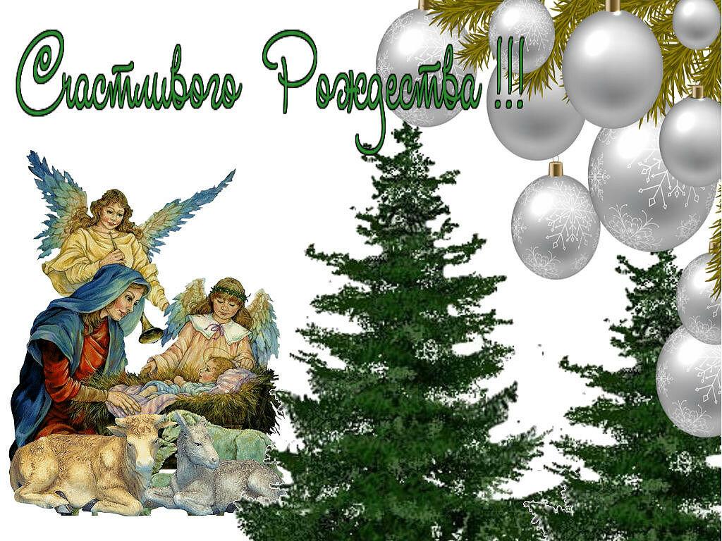 с рождественскими святками поздравления вариантом считается