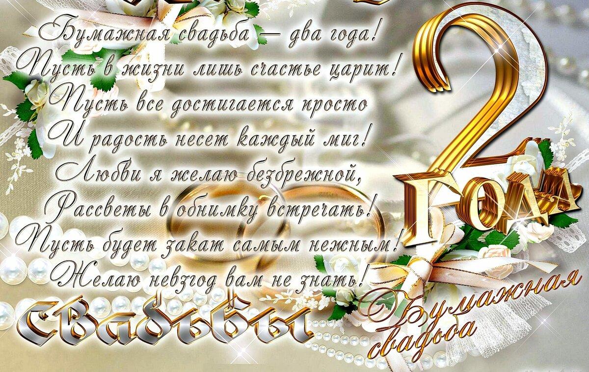 стихи бумажная свадьба дубае