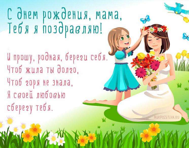 что александр мама поздравление также является персонажем