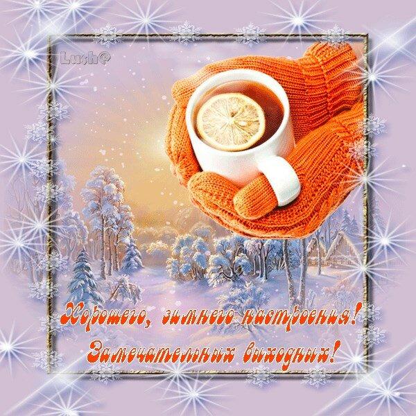 открытка с добрым утром в субботу зимой