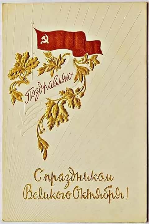данном открытки к столетию октябрьской революции кто
