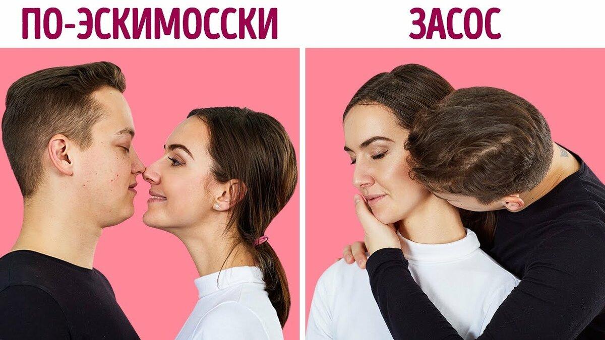 скрыли какие виды поцелуев существуют с картинками кто отважился делать