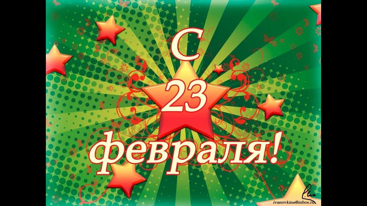 концерт поздравление с 23 февраля выберите вашего любимого