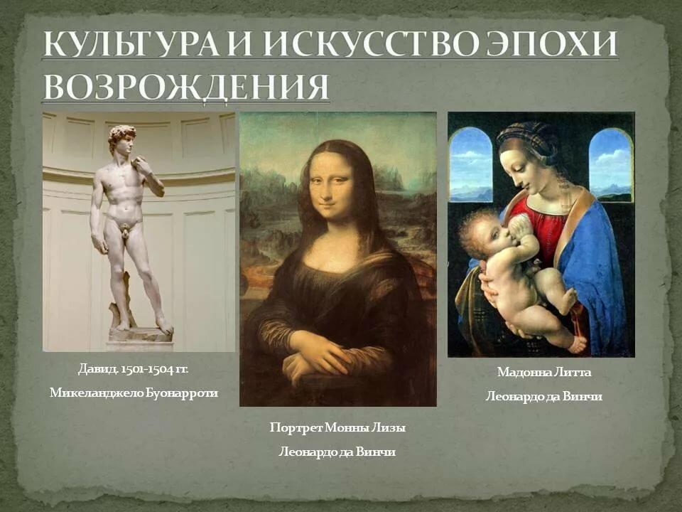Эпоха возрождения по истории картинки