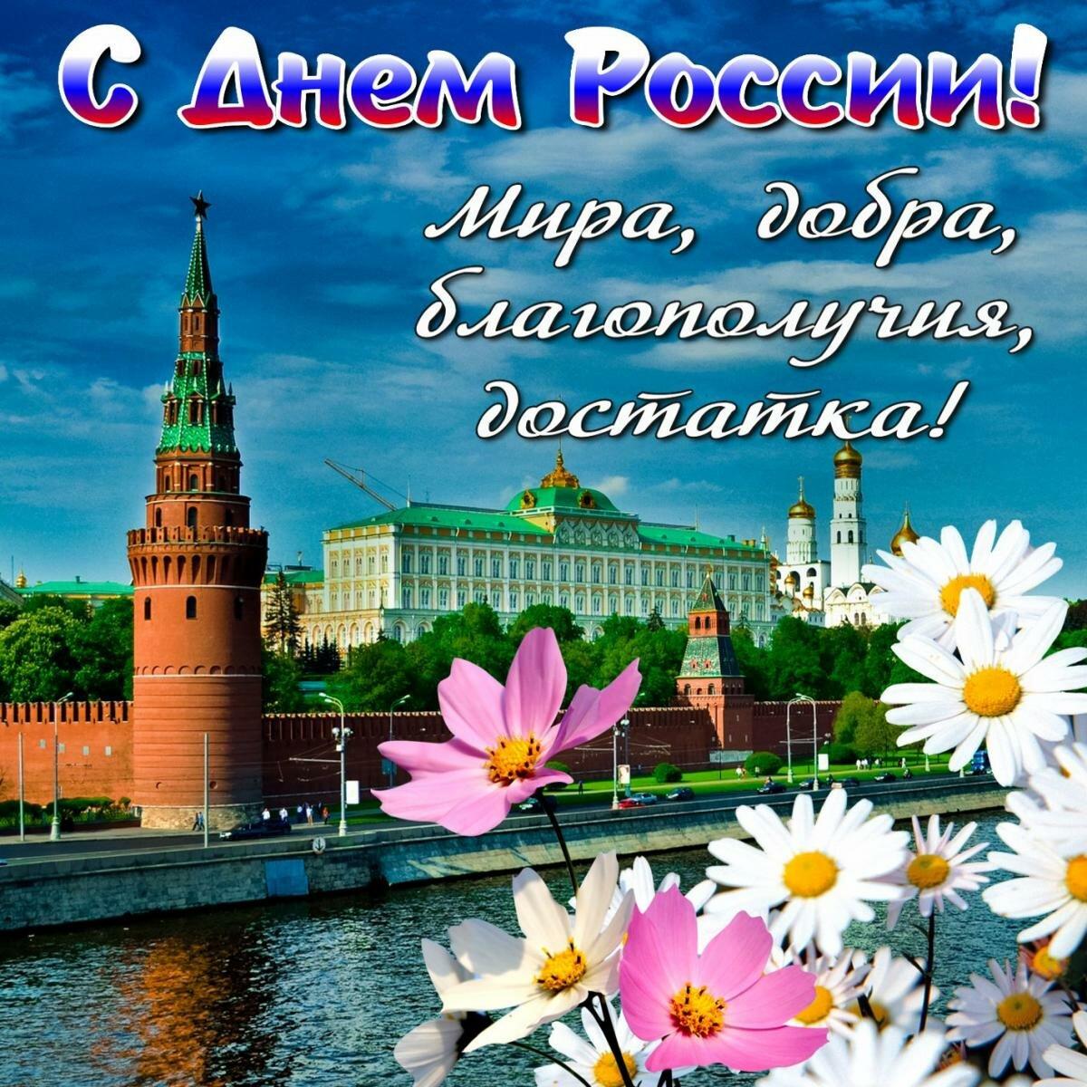 Днем, 12 июня праздник в россии открытки