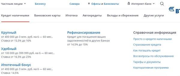 банк официальный сайт калькулятор кредита рассчитать взять кредит наличными для ип в москве