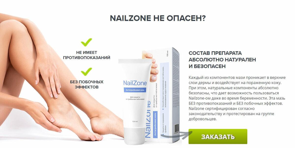 NailZone - мазь от грибка в Никополе