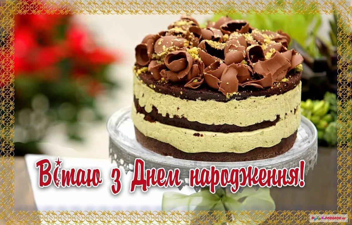 Тортик видео, с днем рождения по украински открытка