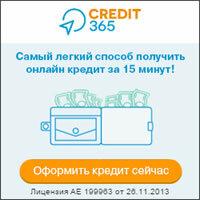 оформить срочный кредит онлайн
