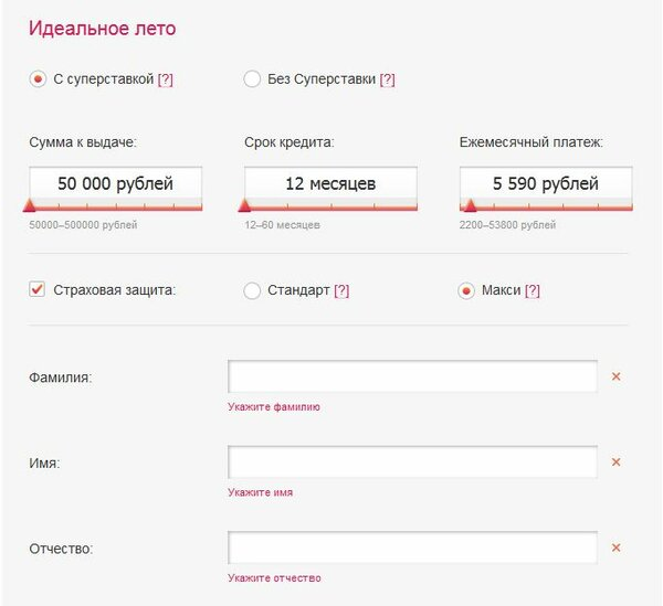 Кредит онлайн заявка лето микрокредит ташкенте