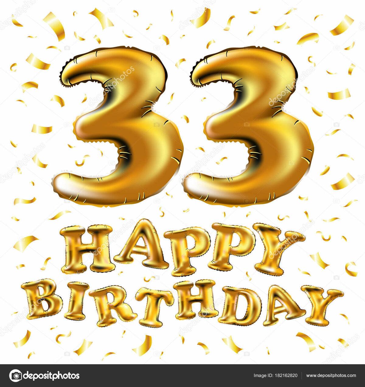 Поздравления с 33 летием днем рождения сестре