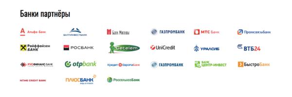 банки партнеры альфа банка без комиссии омск положить райффайзенбанк рефинансирование ипотеки других банков