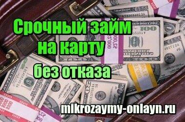 Срочный займ без отказа и проверок наличными рф