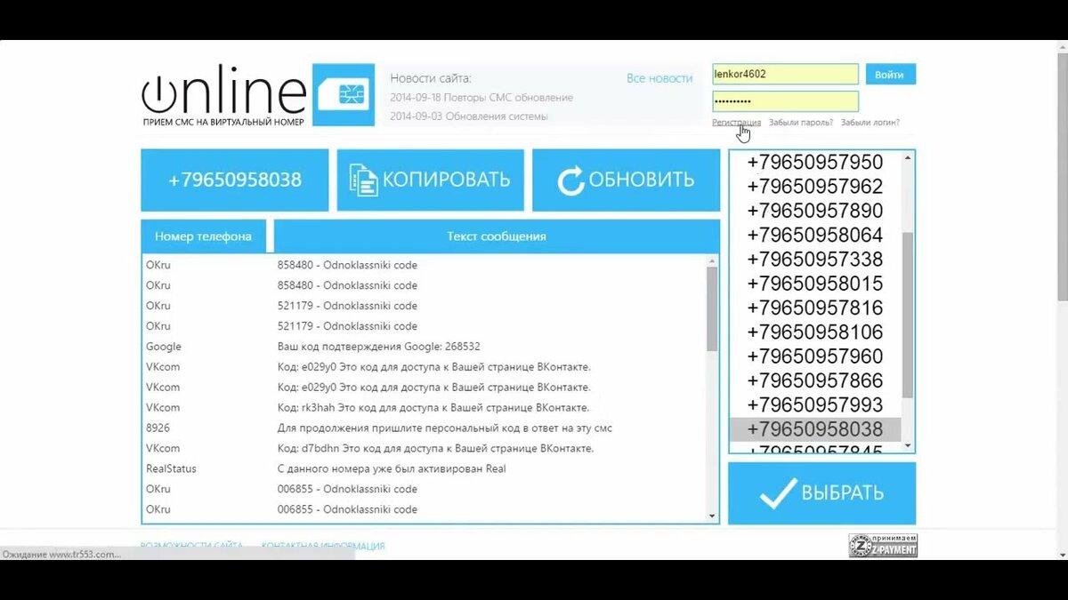 Сайт для создания номера телефона сайт первой спутниковой компании
